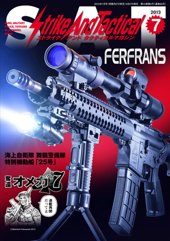 SATマガジン7月号2013