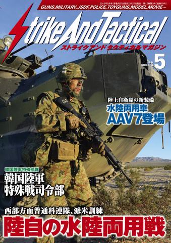 SATマガジン5月号2015
