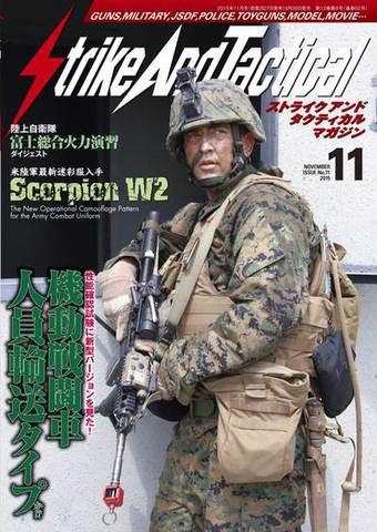 SATマガジン11月号2015