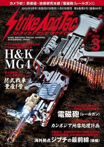 SATマガジン3月号2012