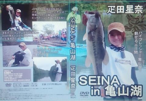 SEINAin亀山湖DVD