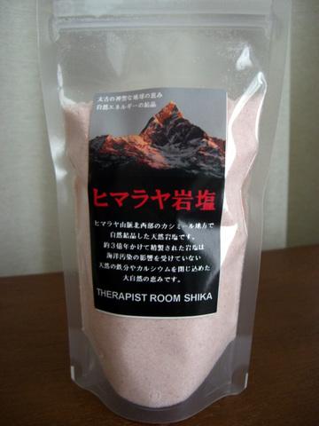 食用パウダー岩塩250g