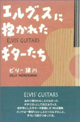 書籍『エルヴィスに抱かれたギターたち』(ビリー 諸川 著)