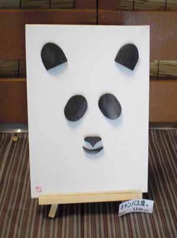 竹炭・飾り用炭B(パンダ)(T27)