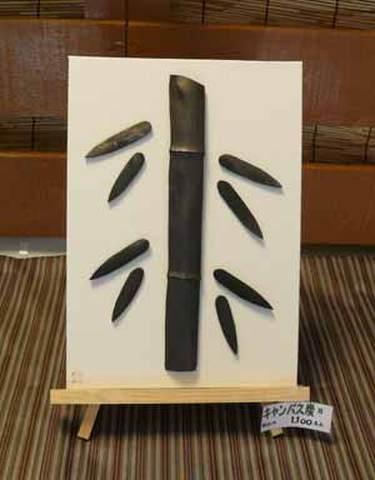 竹炭・飾り用炭B(竹)(T27)