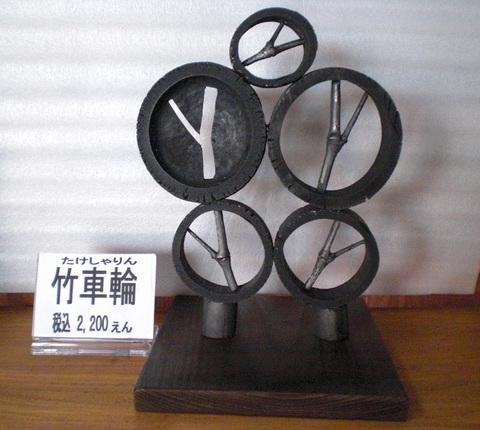 竹車輪(T47)
