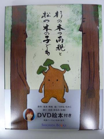 杉の木の両親と松の木の子ども