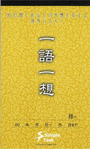 複写式ハガキ「一語一想」3冊セット