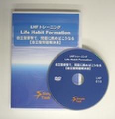※喜働会会員の方 LHFトレーニング~自立型姿勢で、問題に挑めばこうなる~(LHF010)