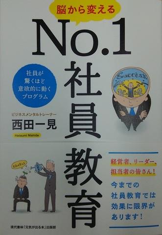 脳から変える No.1社員教育