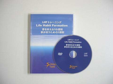 LHFトレーニング~夢を叶える7の原則、夢が叶うための5原則~(LHF005)