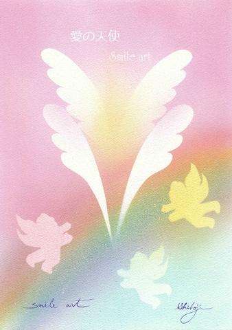 愛の天使 B5