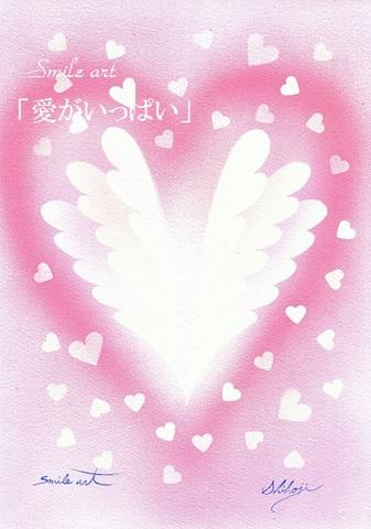 愛がいっぱい B5