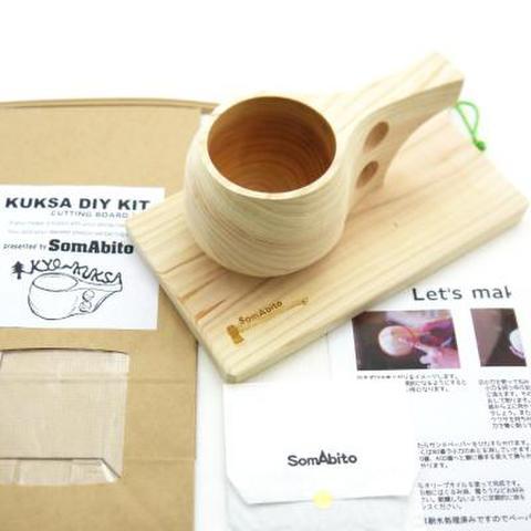 KYO-KUKSA DIY KIT まな板セット