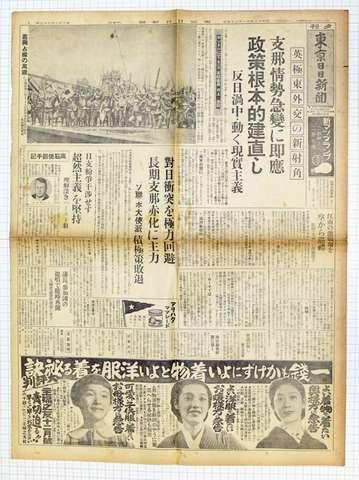 昭和12年11月25日 東京日日新聞夕刊