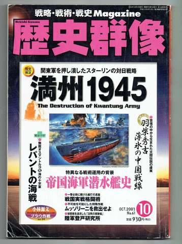 歴史群像 2003年10月61号
