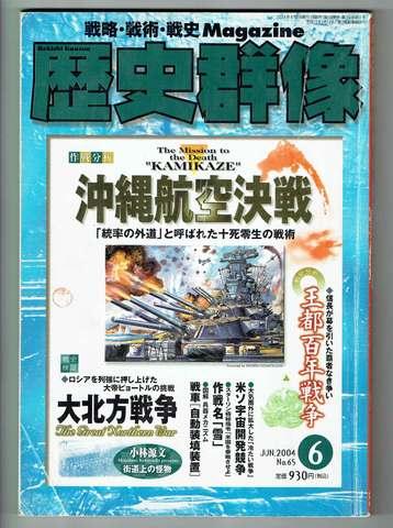 歴史群像 2004年6月65号