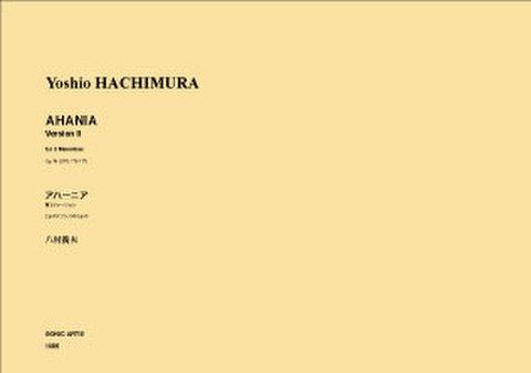 1086 アハーニア 第2ヴァージョン