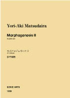 1036 モルフォジェネシス II