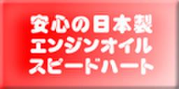 Speed Heart FORMULA Stoic2nd 10W-60 20L缶(1缶)