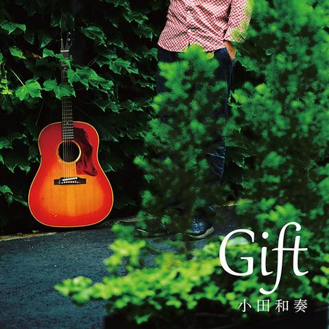 Gift / 小田和奏