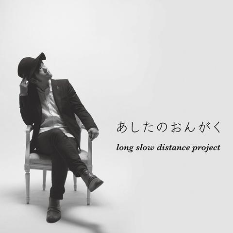 あしたのおんがく / long slow distance project.