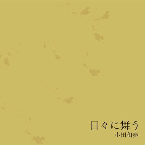 日々に舞う / 小田和奏
