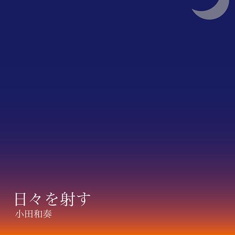 日々を射す / 小田和奏