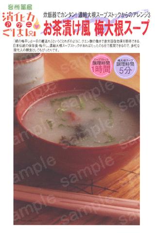 お茶漬け風梅大根スープ