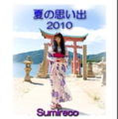 夏の思い出2010