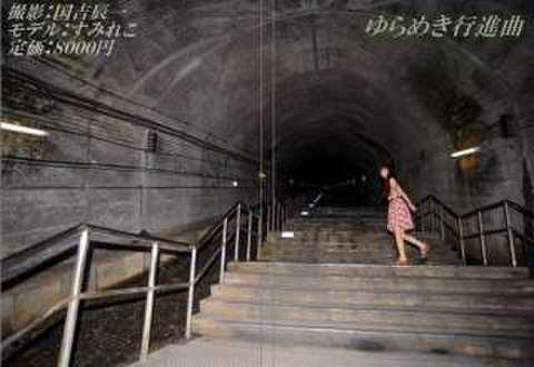 すみれこ書籍写真集 第三十六弾 「ゆらめき行進曲」