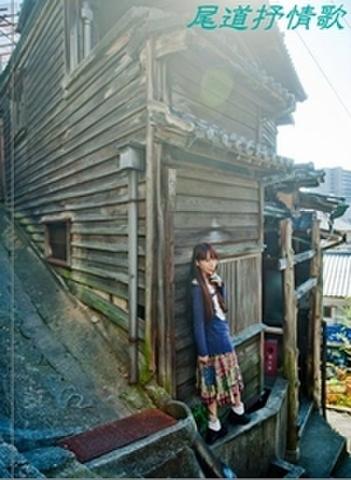すみれこ書籍写真集 第三十九弾 「尾道抒情歌」