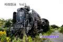 時間悠泳VOL.05 鉄道の日記念特別企画