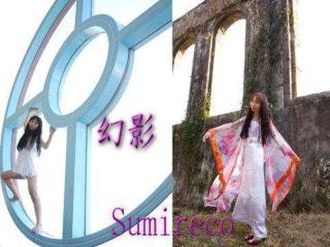 幻影 Sumireco オリジナルソング2010