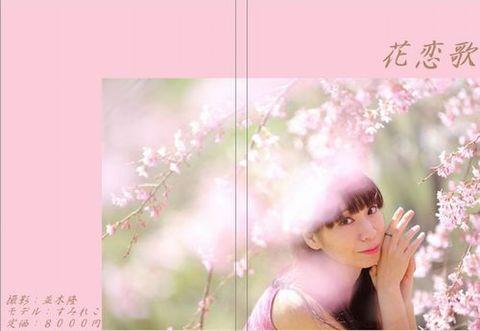 すみれこ書籍写真集 第四十五弾 「花恋歌」