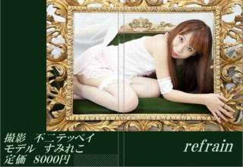 すみれこ書籍写真集 第三十弾 「refrain」