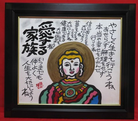 期間限定特別価格 須永博士原画キャンバス10号サイズ額入り 観音様「愛する家族」