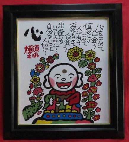 須永博士原画キャンバス10号サイズ額入り お地蔵様「心」
