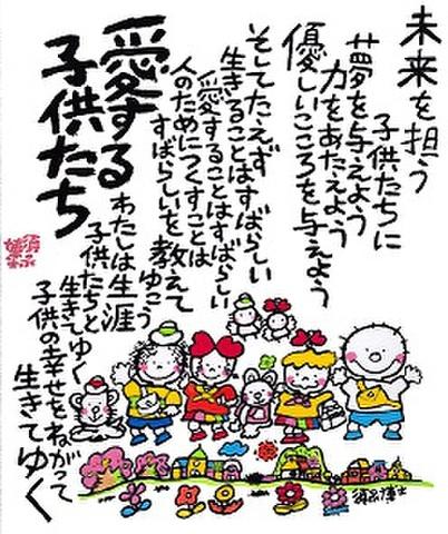 色紙「未来を担う子どもたち」