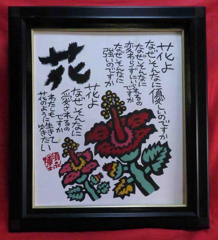 須永博士原画キャンバス10号サイズ額入り ハイビスカス「花よ」