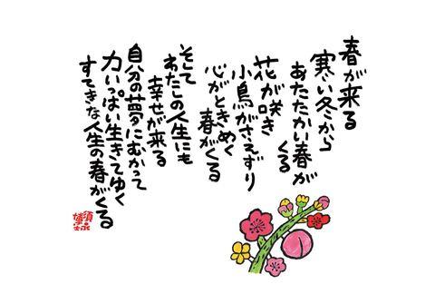 ポストカード「春が来る」