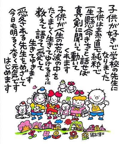 色紙「子供が好きで」