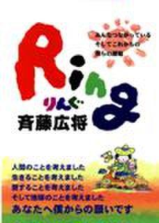 Ring 斉藤広将 著