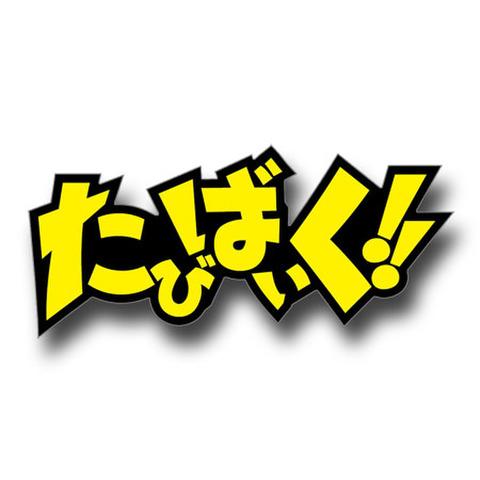 たびばいく!!(中)
