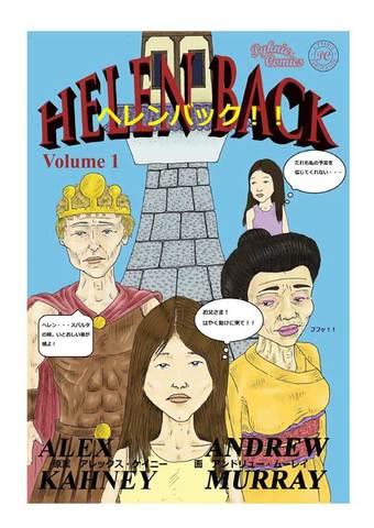 ヘレンバック!(Vol.1/アレックス・ケイニー著)