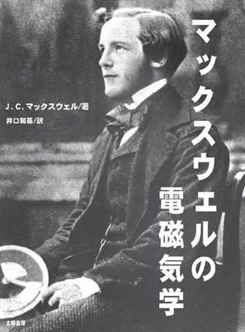 マックスウェルの電磁気学(井口和基・著/電子書籍)