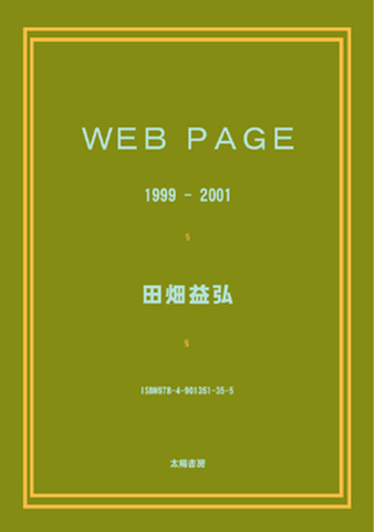 WEB PAGE (田畑益弘・著/電子書籍)