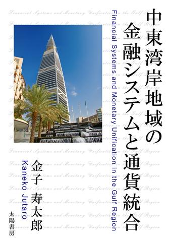 中東湾岸地域の金融システムと通貨統合(金子寿太郎・著/電子書籍)