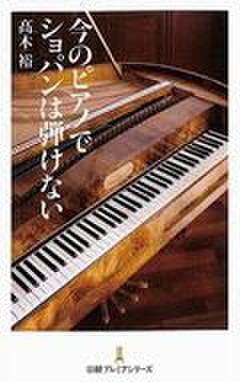 今のピアノでショパンは弾けない