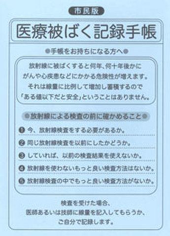 医療被ばく記録手帳(第4版)・カバー付